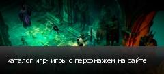 каталог игр- игры с персонажем на сайте