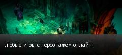 любые игры с персонажем онлайн