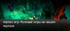 портал игр- Ролевые игры на нашем портале