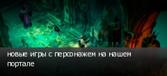 новые игры с персонажем на нашем портале