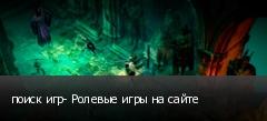 поиск игр- Ролевые игры на сайте