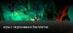 игры с персонажем бесплатно