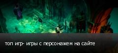 топ игр- игры с персонажем на сайте