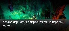 портал игр- игры с персонажем на игровом сайте
