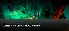 флеш - игры с персонажем
