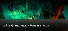 online флеш игры - Ролевые игры