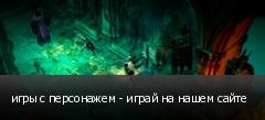 игры с персонажем - играй на нашем сайте