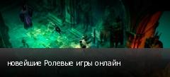 новейшие Ролевые игры онлайн