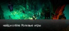 найди online Ролевые игры
