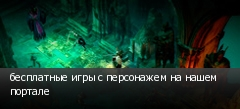 бесплатные игры с персонажем на нашем портале