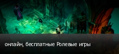 онлайн, бесплатные Ролевые игры