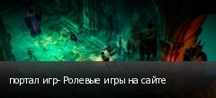 портал игр- Ролевые игры на сайте