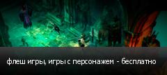 флеш игры, игры с персонажем - бесплатно