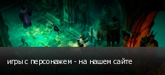 игры с персонажем - на нашем сайте