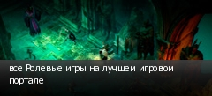 все Ролевые игры на лучшем игровом портале