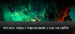 топ игр- игры с персонажем у нас на сайте