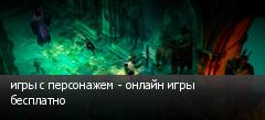 игры с персонажем - онлайн игры бесплатно