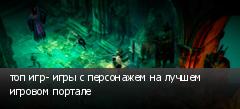топ игр- игры с персонажем на лучшем игровом портале