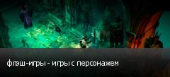 флэш-игры - игры с персонажем