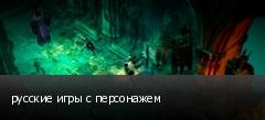 русские игры с персонажем