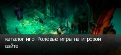 каталог игр- Ролевые игры на игровом сайте