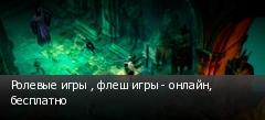 Ролевые игры , флеш игры - онлайн, бесплатно
