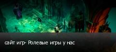 сайт игр- Ролевые игры у нас