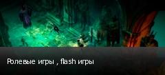 Ролевые игры , flash игры