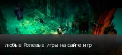 любые Ролевые игры на сайте игр