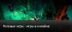 Ролевые игры - игры в онлайне