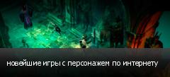 новейшие игры с персонажем по интернету