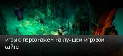игры с персонажем на лучшем игровом сайте