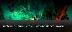 любые онлайн игры - игры с персонажем