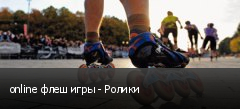 online флеш игры - Ролики