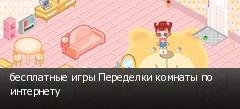 бесплатные игры Переделки комнаты по интернету