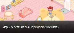 игры в сети игры Переделки комнаты