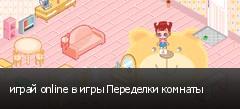 играй online в игры Переделки комнаты
