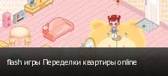 flash игры Переделки квартиры online