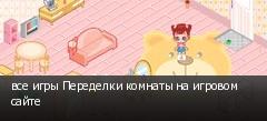 все игры Переделки комнаты на игровом сайте