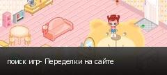поиск игр- Переделки на сайте