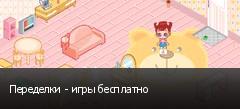 Переделки - игры бесплатно