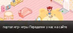 портал игр- игры Переделки у нас на сайте