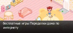 бесплатные игры Переделки дома по интернету