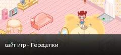 сайт игр - Переделки