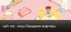 сайт игр - игры Переделки квартиры