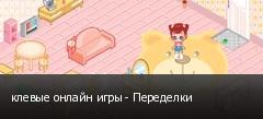 клевые онлайн игры - Переделки
