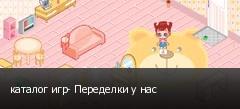 каталог игр- Переделки у нас