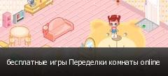 бесплатные игры Переделки комнаты online