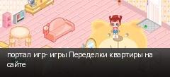 портал игр- игры Переделки квартиры на сайте