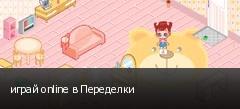 играй online в Переделки